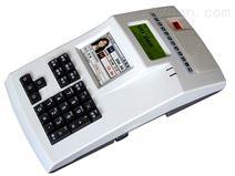 指紋消費機