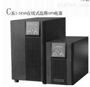 C系1-3KVA在线式高频UPS不间断电源