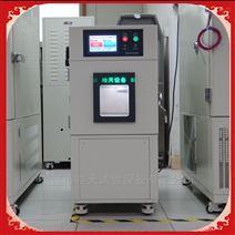 小型恒温恒湿老化试验箱-60~150℃标准版