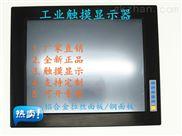 DSP2000-P170B-17寸工业嵌入显示器