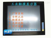 17寸工业嵌入显示器