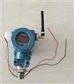 促销CYB602WF无线压力变送器