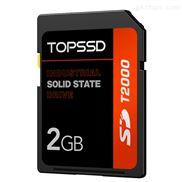 TOPSSD天硕 T2000系列 工业SD卡 2GB 工业存储卡 天硕品质行稳致远