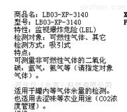 可燃气体检测仪传感器 型号:LB03-XP-3140