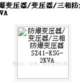 三相防爆变压器 型号:SZ41-KSG-2KVA