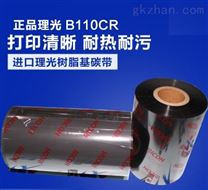 理光B110CR樹脂碳帶