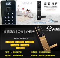 铭钔云智慧人证合一NB-IoT物联网智能锁