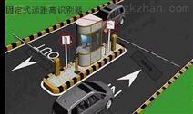 RFID车辆出入管理系统