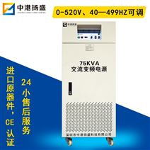 75KVA三相变频电源厂家定制