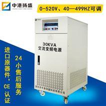 三进三30KVA大功率稳压变频电源