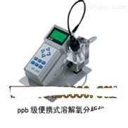 ppb级便携式溶解氧分析仪