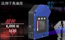 二維激光輪廓掃描儀規格