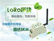无线数传模块物联网lora模块和远智能厂家