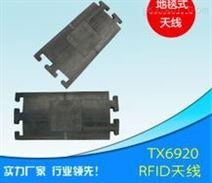 超高频RFID地毯式天线