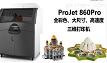3D打印机ProJet 860Pro