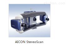 三維光學掃描AICON StereoScan