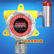 液氨罐区可燃气体浓度报警器,气体泄漏报警装置