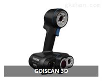 GO!SCAN 3D扫描仪