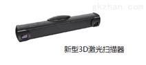 3D面陣激光掃描器