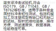 简支梁式冲击试验机 M109925