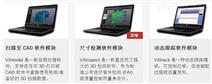 VXelements三维处理软件