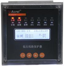 ALP220-5M智能型低压线路保护装置