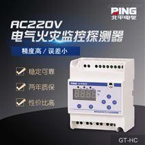 采购HS-V600I消防电源模块选北平电气