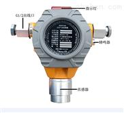氯甲烷泄漏报警器 检测CH3Cl浓度实时显示