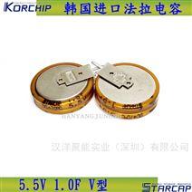 韩国KORCHIP超级电容5.5V1.0F脚距5mm