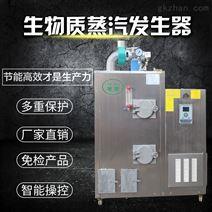 旭恩节能环保生物质蒸汽发生器锅炉