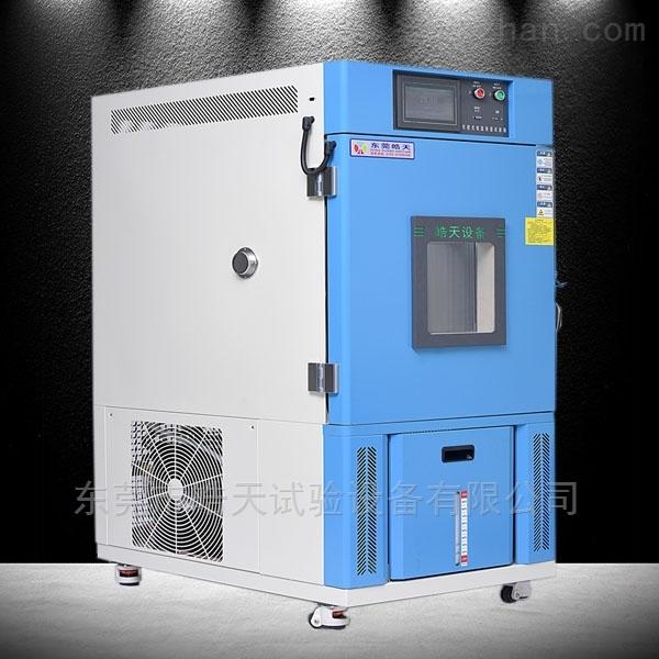 高低温试验箱150升标准版蓝色 负20到150度