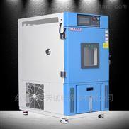 高低温试验箱150升标?#21450;?#34013;色 负20到150度