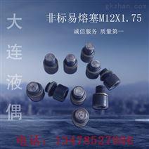 非标易熔塞M12*1.75