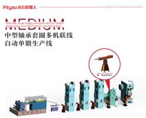 轴承套圈多工位自动单锻生产线
