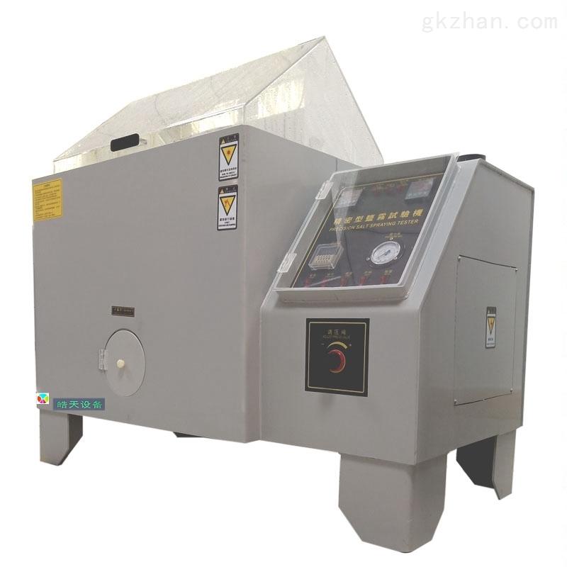 复合式盐雾试验箱大型厂家直销