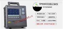 多路数据记录仪(多路温度测试仪)