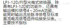 供光电式转换器 型号:ZY93-LPJ-12D FI
