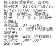 供数显粘度计 型号:XR36-DV-1库号:M18120