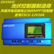 智森牌MTTP太阳能路灯控制器