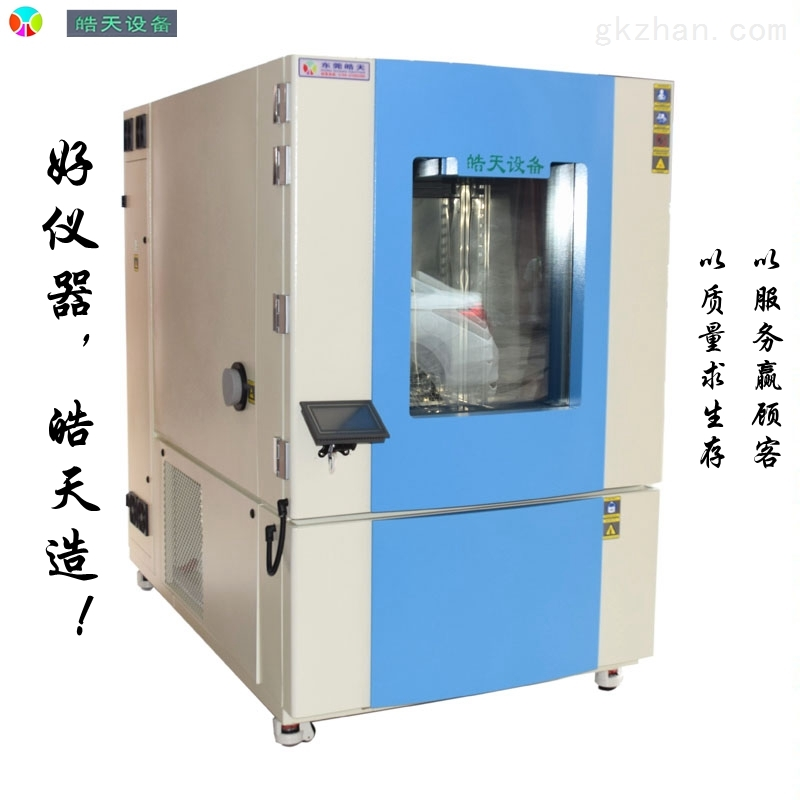 2021春节采购高低温湿热实验机半导体测试