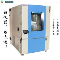 高低温湿热实验机温湿度试验设备订制价格