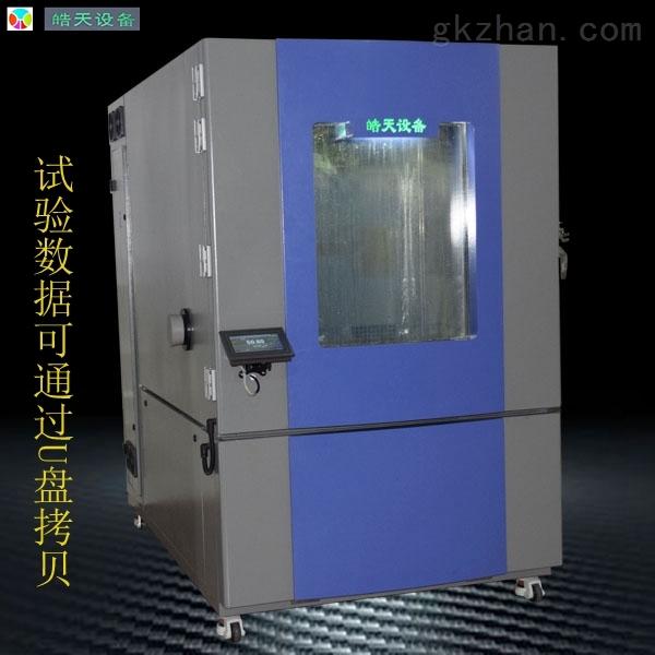 高低温试验箱大型款式制冷系统精效