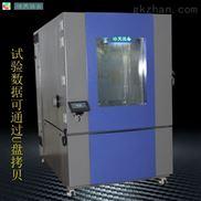 大型高温低湿交变试验箱