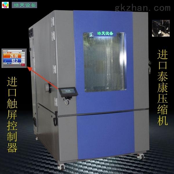 大型高温低湿交变试验箱 进口控制器