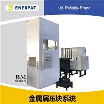 高端技术铜屑压块机设备