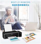 爱普生L313彩色喷墨打印机出租-卓众租赁