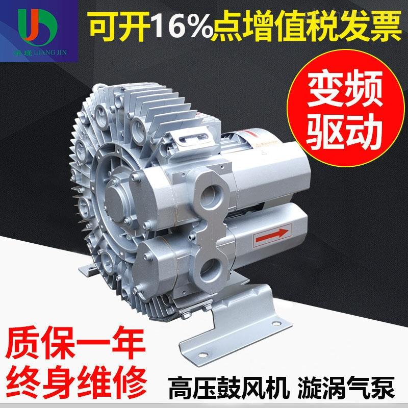 高压漩涡气泵低噪音高压旋涡风泵