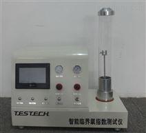 临界数显氧指数分析仪-智能型