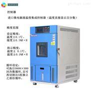 恒温恒湿实验箱 品质保障