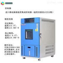 恒温恒湿实验箱 专业品质 正品保障